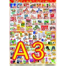 A3 專業彩色雙面宣傳單印刷 157G