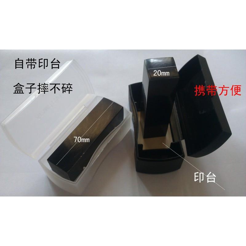 骨印連黑色膠盒內置印台 20x20mm 【包刻字】適合銀行使用